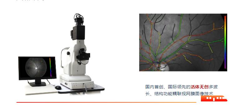 热烈祝贺我院段俊国教授团队「多波长结构功能耦联视网膜图像仪开发与应用」项目通过国家科技部综合验收