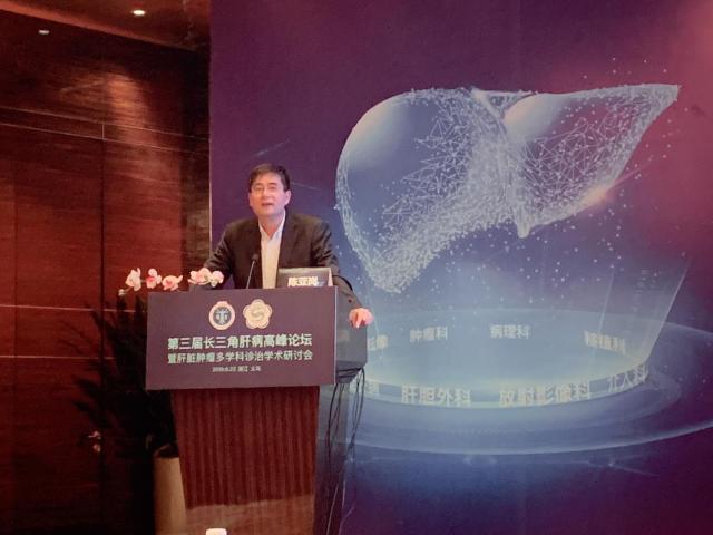 第三届长三角肝病高峰论坛在义乌成功举办