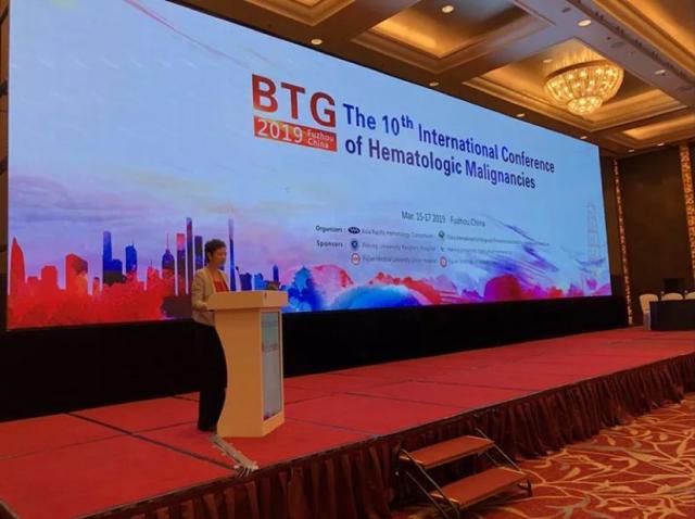 陆佩华参加国际恶性血液病会议(BTG2019)并作报告