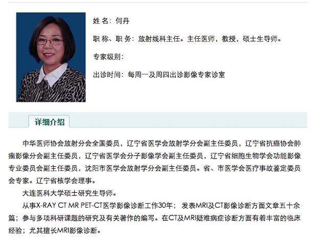 辽宁省人民何丹主任身患胰头癌 决定捐献眼角膜