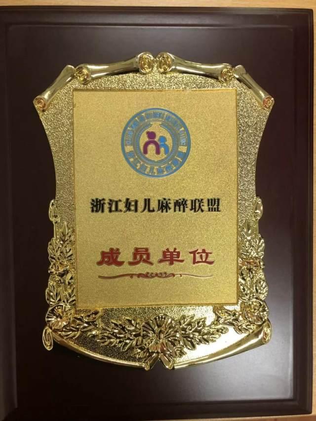 永康市妇幼保健院成为浙江妇儿麻醉联盟成员单位!
