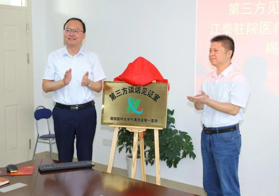 淮安市第一人民医院成立第三方见证谈话中心及江泰意外险服务中心