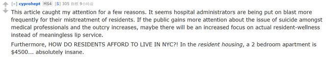 3 名医生自杀后,医院反而将医生房租提高了 40%