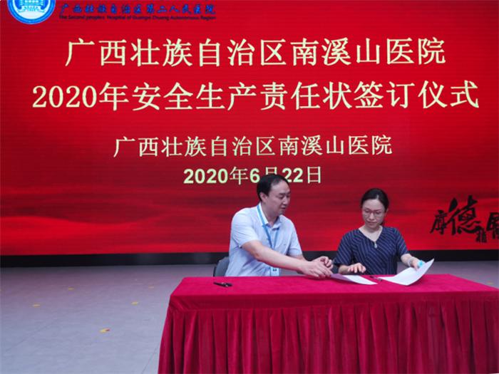 广西壮族自治区南溪山医院启动「安全生产专项整治三年行动」