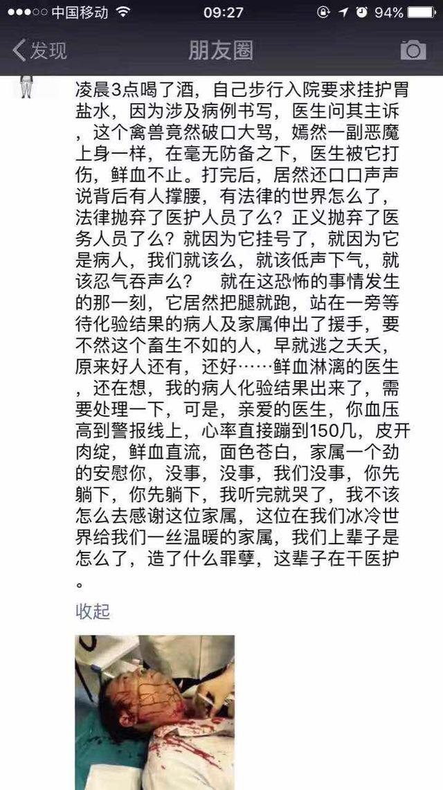 十一期间 浙江又一名医生被醉酒患者打伤头部鲜血直流