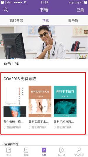 COA2016 福利第二波:《骨折治疗的 AO 原则》等 4 本好书免费送