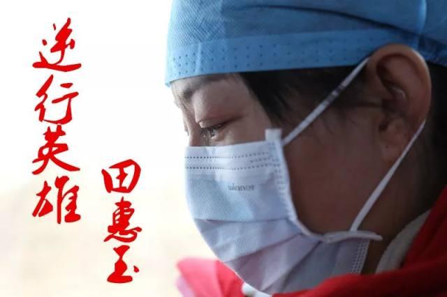 河北医大一院第二批医疗队 20 名医护登机驰援武汉!