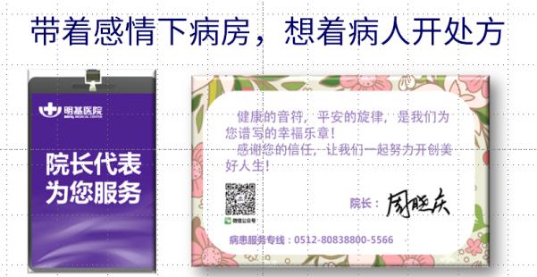 喜报!热烈祝贺苏州明基医院荣获 2020 年度中国医疗机构【最佳雇主非公医院全国第三名】