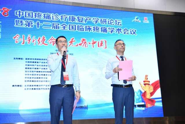 首都医疗集团与中国疼痛联盟合作签约 推动疼痛医学发展