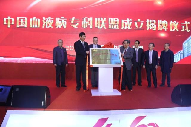 中国血液病专科联盟在天津正式成立