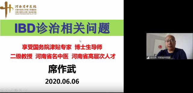 【精彩回顾】6 月 6 日「世界肠道健康日」高峰论坛系列之炎性肠