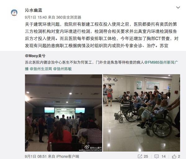 网传苏北医院一科室多人患癌疑与病室装修有关 医院称不实