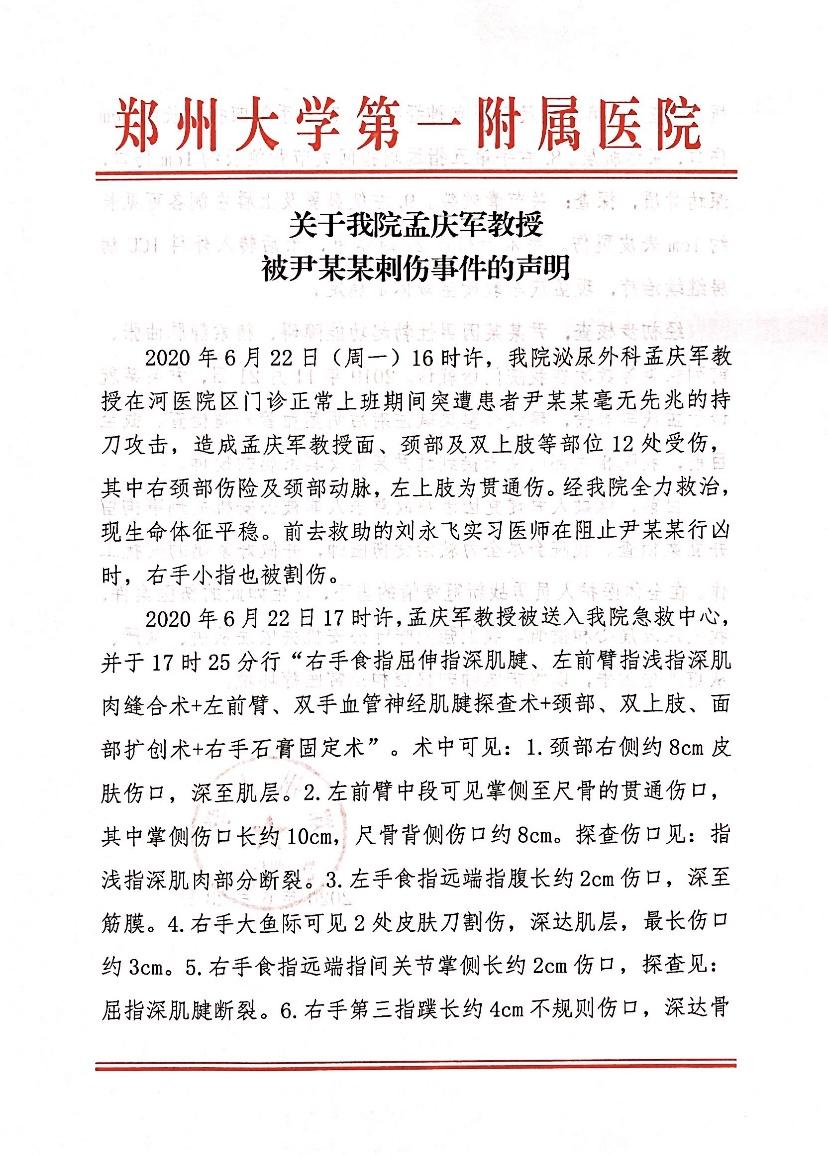 郑大一附院官网声明:砍伤两医生嫌疑人已被刑拘