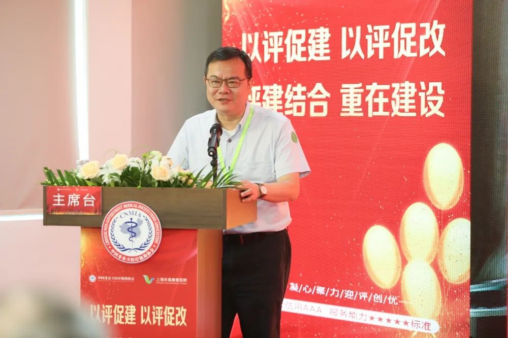 上海永慈康复医院迎接中国非公立医疗机构协会现场评价