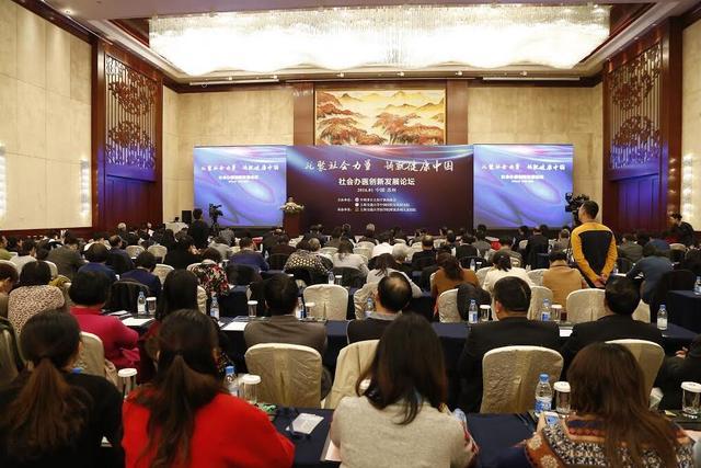 苏州九龙医院成功举办社会办医创新发展论坛