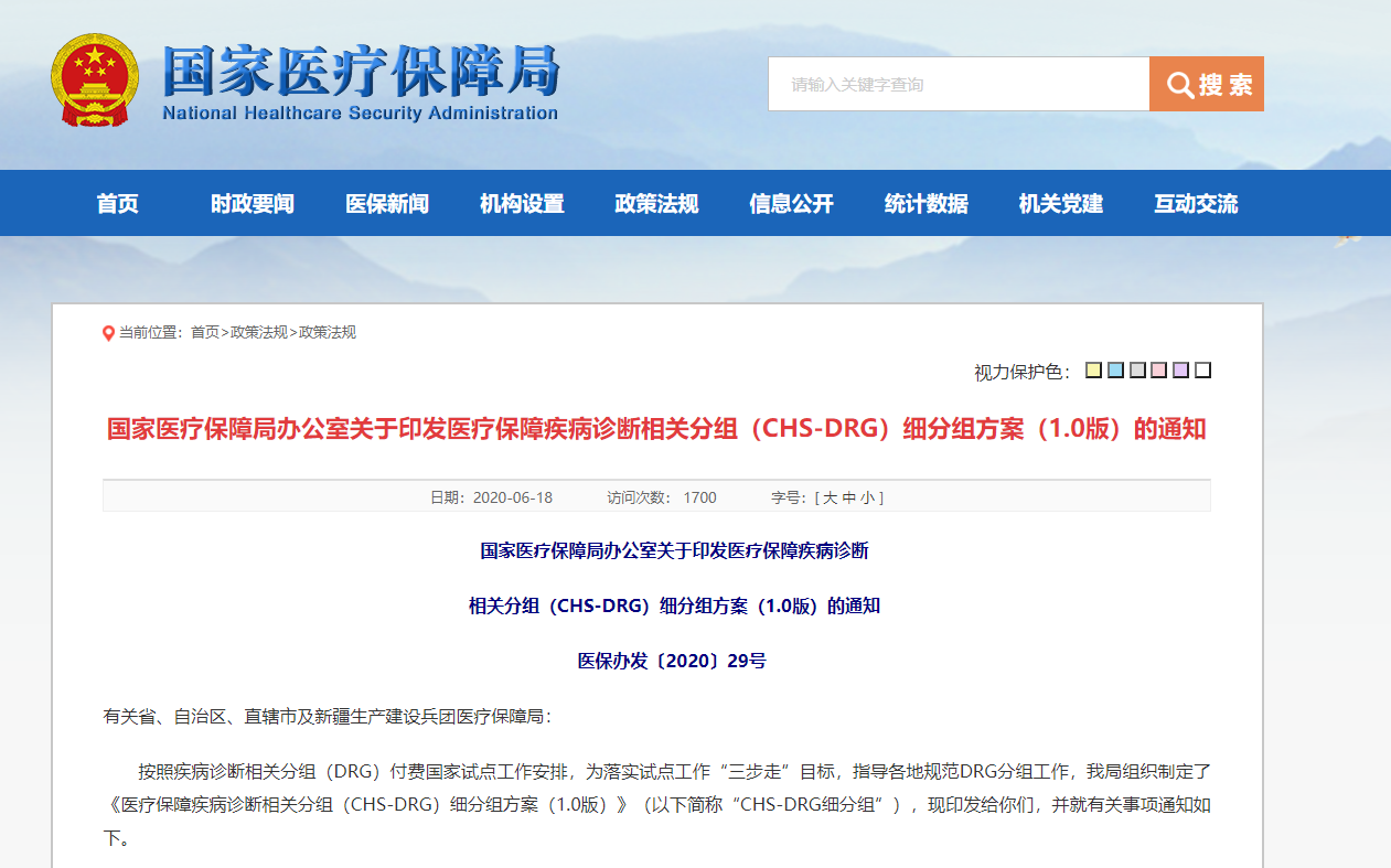 重磅!国家医保局 DRG 1.0 分组方案最新发布!