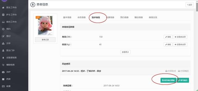 「丁香云管家」最新版本更新说明