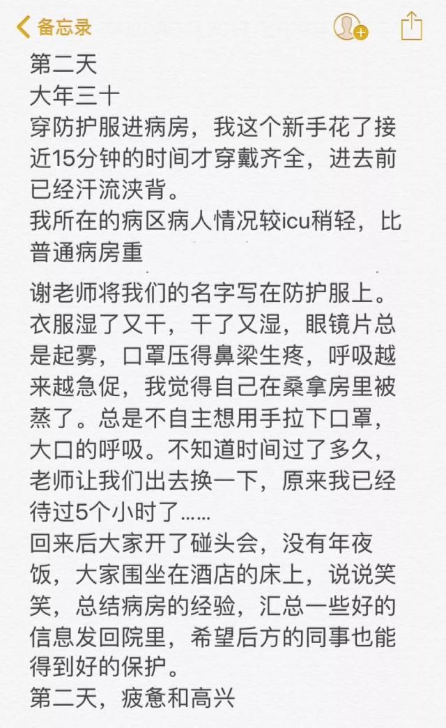 华润武钢总医院:心连心丨来自抗击新冠疫情第一线的心情日记