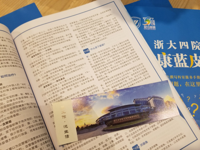 浙大四院推出原创《健康蓝皮书》, 这份 5 周年生日礼物暖心、便民又贴心,赞!