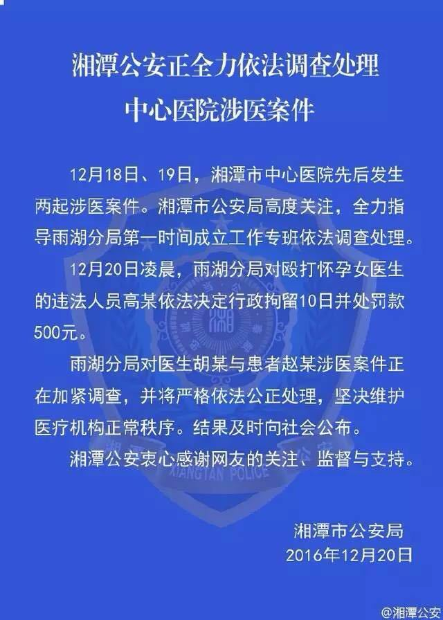湖南湘潭殴打怀孕医生者被行拘 10 天并罚款 500 元