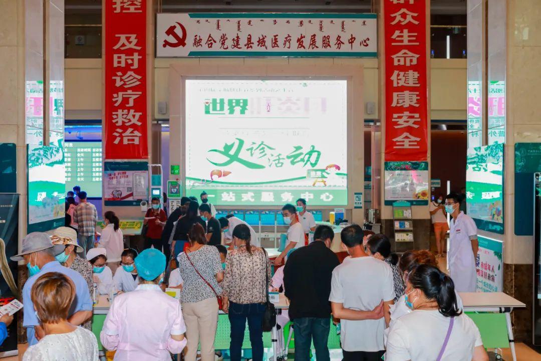 赤峰市宁城县中心医院成功开展第四届宁城健康节系列活动之十六——「世界肝炎日」联合义诊活动