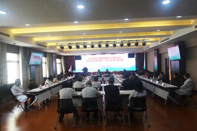 杭州市肿瘤专科联盟 召开 2019 年第一次工作会议