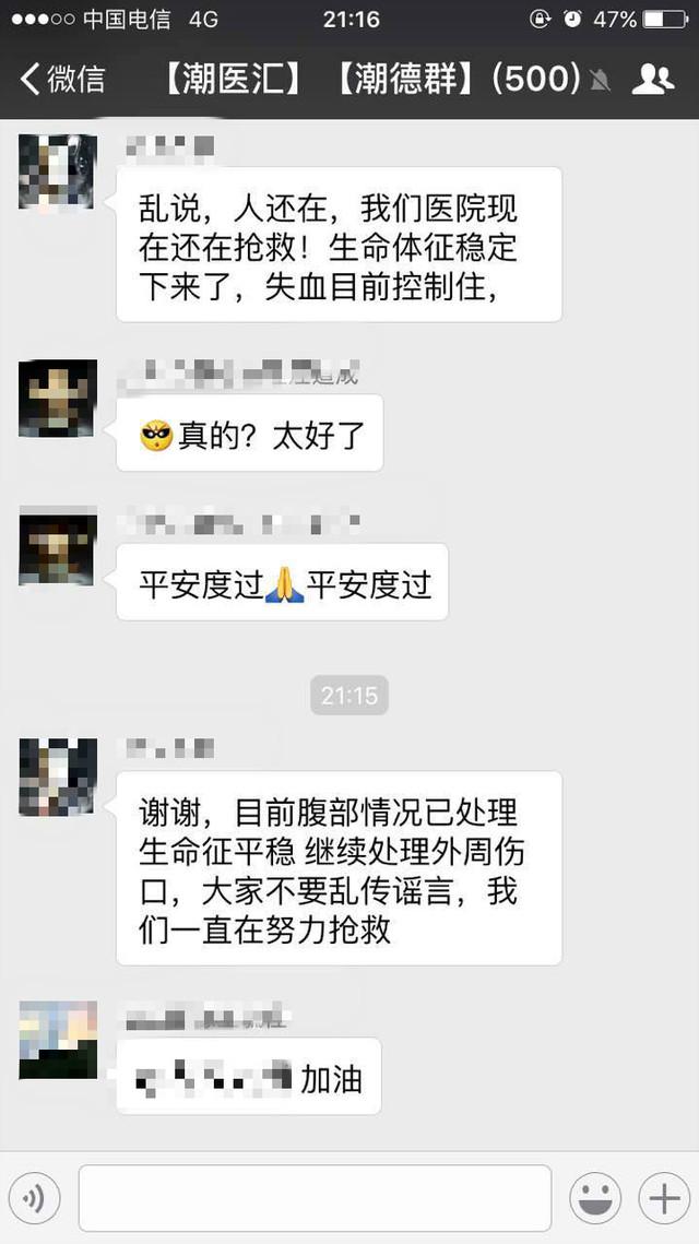 广东被砍伤口腔科主任目前生命体征平稳 仍在手术中
