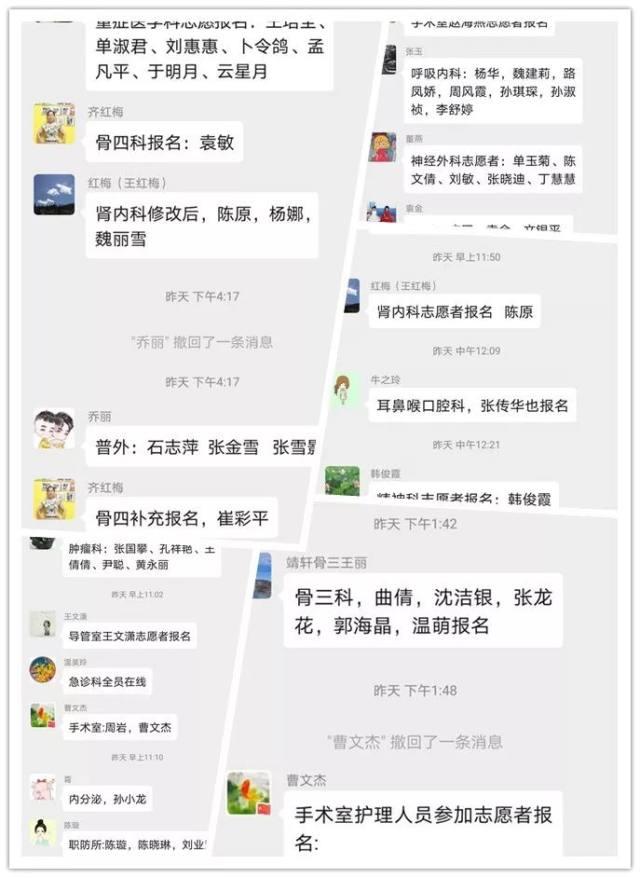 支援武汉,肥城矿业中心医院积极应召!