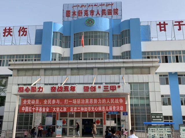 「天使之旅」新疆生产建设兵团辖区先心病患儿救助活动