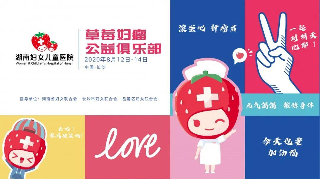 抗癌路上,她们有了第二个温暖的「家」——草莓妇瘤公益俱乐部正式启动