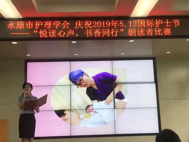 人间天使 生命同行 永康市妇保 5.12 护士节系列活动
