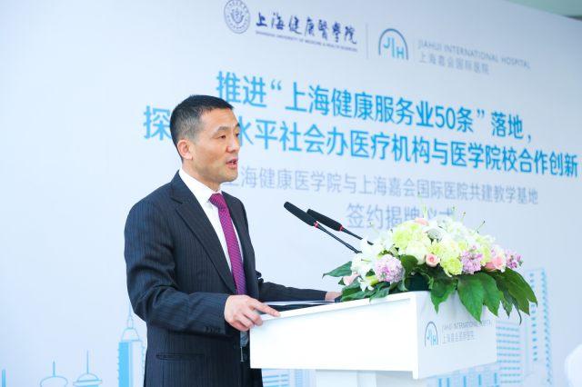上海探索高水平社会办医机构与医学院校合作创新