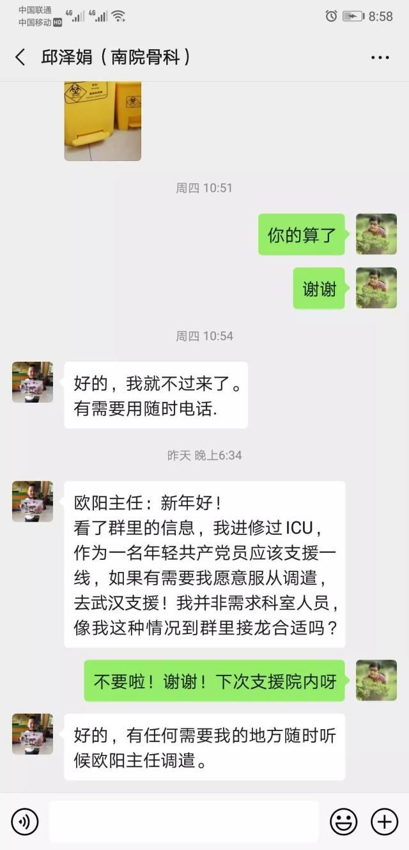 湘潭市中心医院「最美逆行者」!