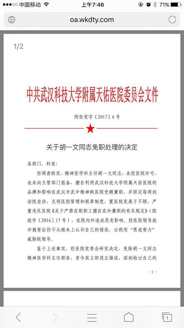 武汉一精神科主任因多点执业被医院免职