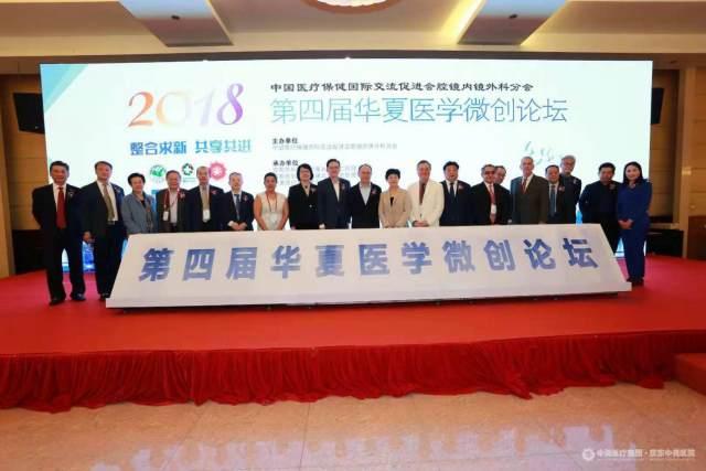 中美医疗集团成功承办第四届华夏医学微创论坛