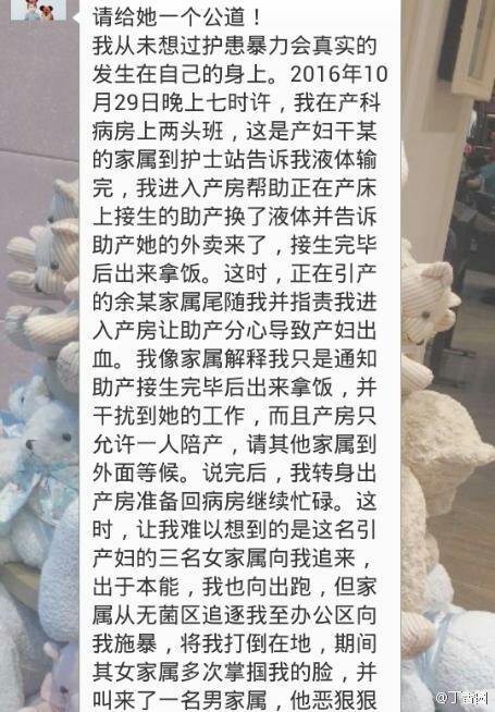 医暴升级:宁夏一护士被本院医生家属殴打