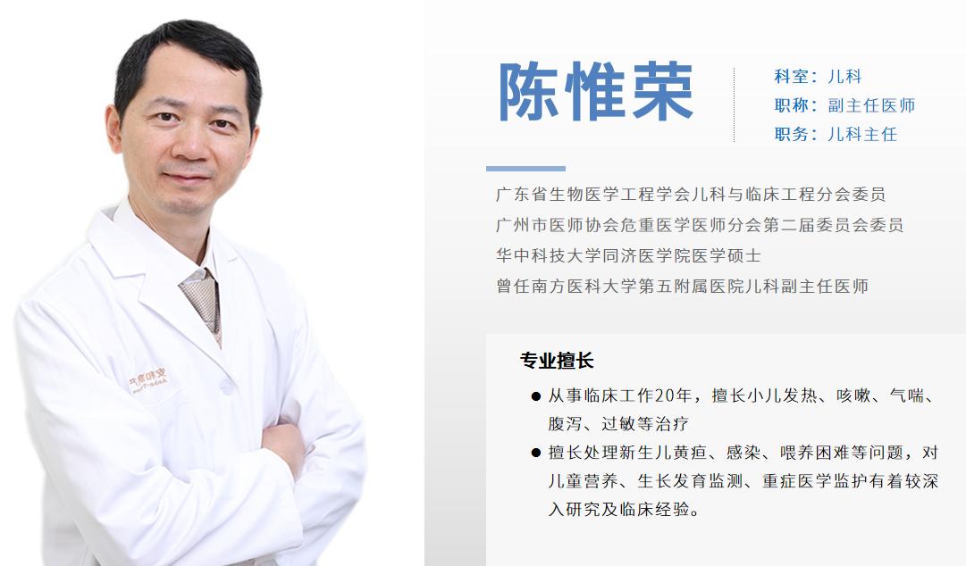 安和泰舒适化医疗专题(二)丨儿科首席医师陈惟荣:以初心护初「新」守护宝宝每个时刻