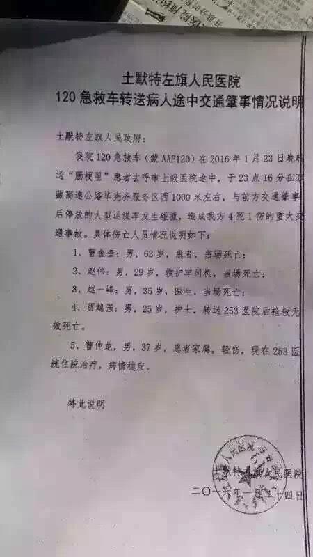 默哀:呼市土左旗120 三人深夜出诊突发交通事故死亡