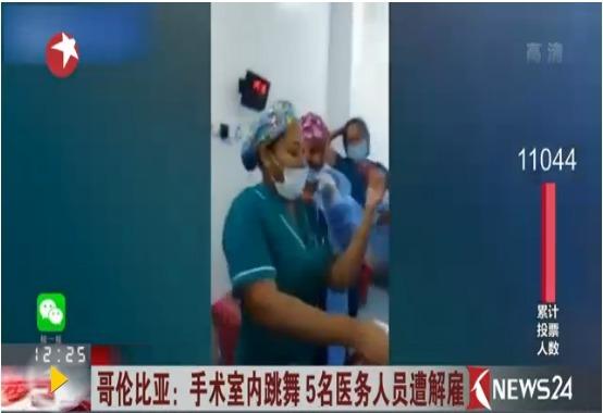 3-30 晚新闻:美国 5 名医生围着病人狂欢遭辞退