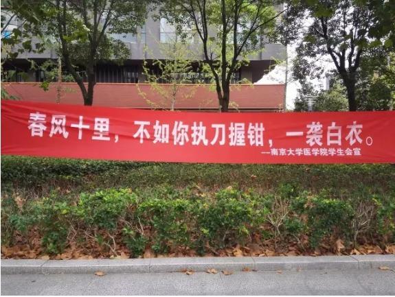 看南京大学医学院的迎新横幅如何脑洞大开……