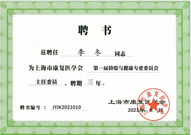 同济大学附属同济医院检验科李冬教授当选为首届上海市康复医学会检验与健康专委会主任委员