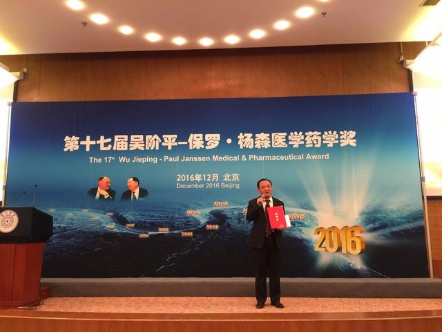 第十七届吴阶平-保罗•杨森医学药学奖在北京揭晓