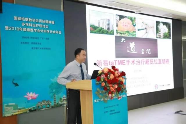 顺德医院成功举办国家级继续医学教育项目「胃肠道肿瘤多学科诊疗研讨会」