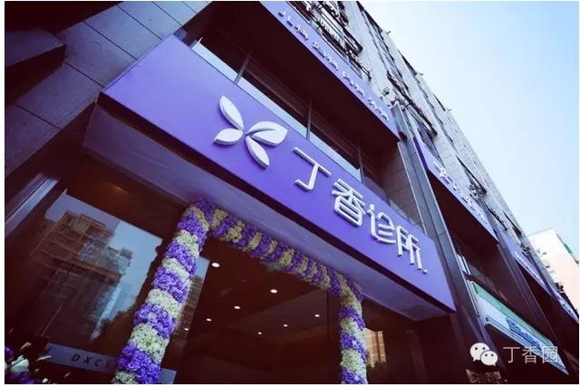 丁香园第二家线下诊所在杭州开业啦