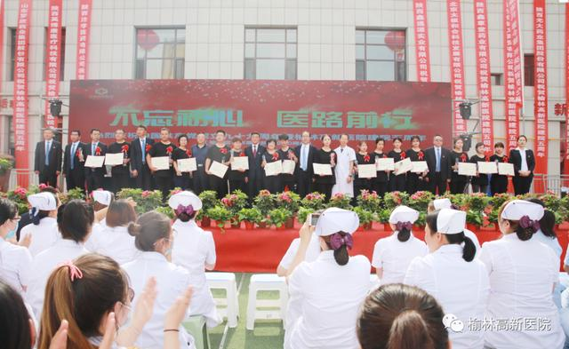 「不忘初心 医路前行」榆林高新医院建院五周年系列活动圆满落幕