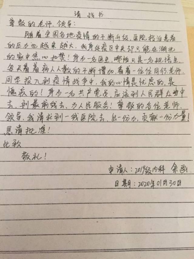 上海市杨浦区中心医院: 一封规培医师的请战书