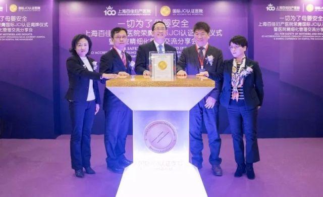 上海百佳妇产医院顺利通过国际 JCI 认证