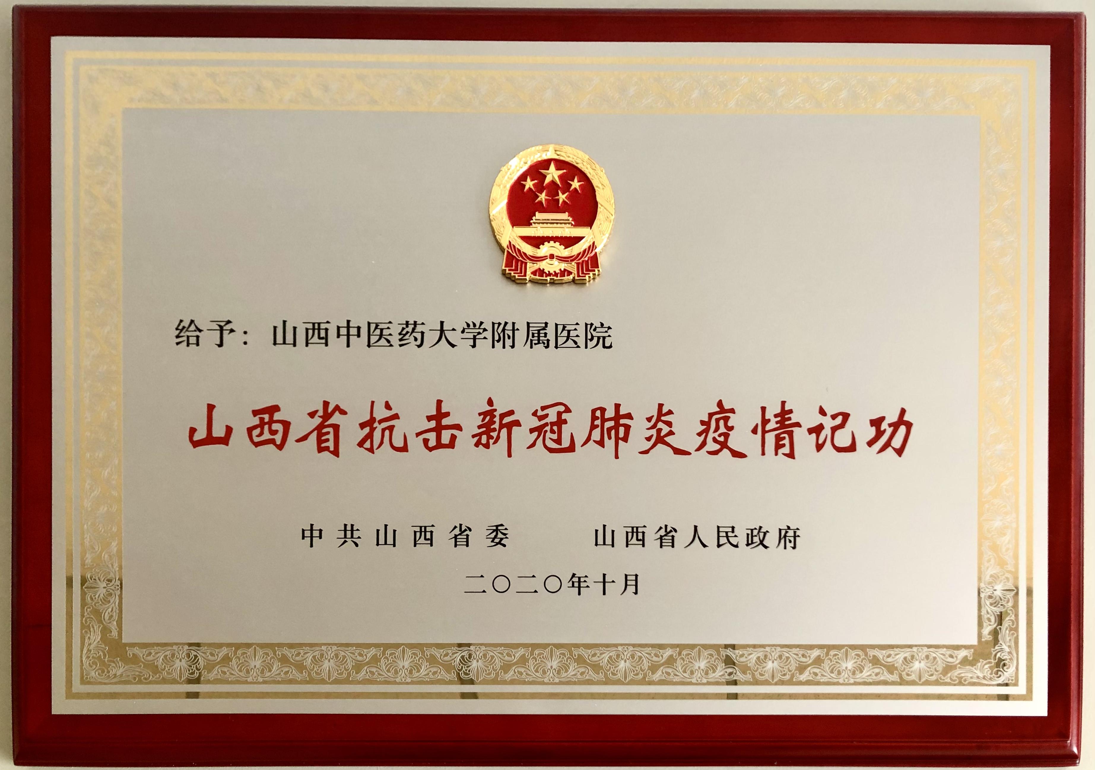 山西中医药大学附属医院在全省抗击新冠肺炎疫情表彰大会上集体记功