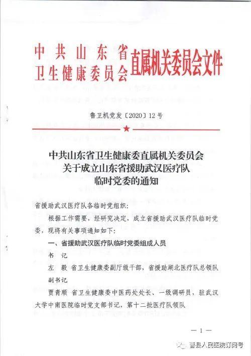兰素萍当选为山东省援汉医疗队临时党支部委员