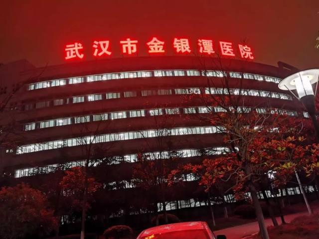 上海市杨浦区中心医院:来自援鄂一线党员的一封信